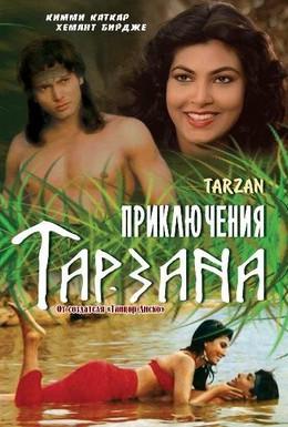 Постер фильма Приключения Тарзана (1985)