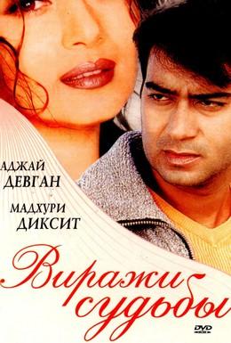 Постер фильма Виражи судьбы (2001)