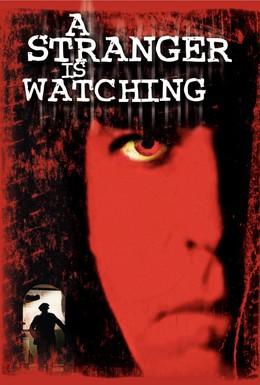 Постер фильма Незнакомец наблюдает (1982)