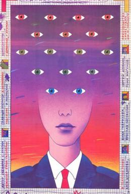 Постер фильма Дом с привидениями (1987)
