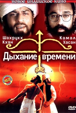 Постер фильма Дыхание времени (2000)
