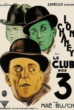 Постер фильма Несвятая троица (1925)