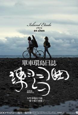 Постер фильма Этюд (2006)