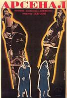 Арсенал (1929)