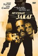 Мрачный закат (1993)