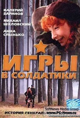 Постер фильма Игры в солдатики (2007)