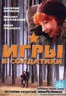 Игры в солдатики (2007)