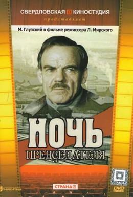 Постер фильма Ночь председателя (1981)