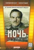 Ночь председателя (1981)