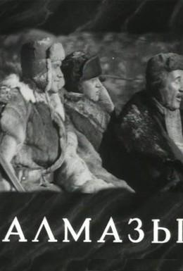 Постер фильма Алмазы (1947)