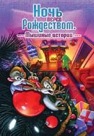 Ночь перед Рождеством: Мышиные истории (2002)
