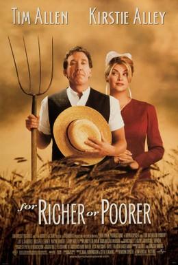 Постер фильма И в бедности, и в богатстве (1997)