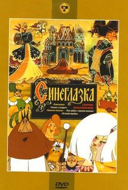 Постер фильма Синеглазка (1984)