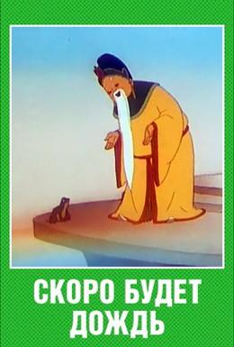 Постер фильма Скоро будет дождь (1959)