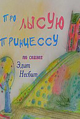 Постер фильма Про лысую принцессу (2006)