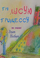 Про лысую принцессу (2006)