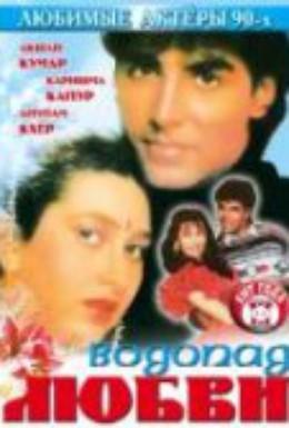 Постер фильма Водопад любви (1992)