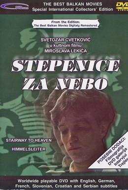 Постер фильма Лестница на небо (1983)