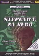 Лестница на небо (1983)