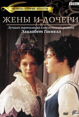 Постер фильма Жены и дочери (1999)