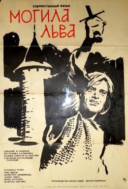 Постер фильма Могила льва (1971)