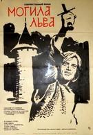 Могила льва (1971)