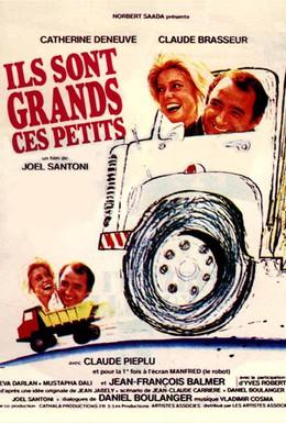Постер фильма Взрослые дети (1979)