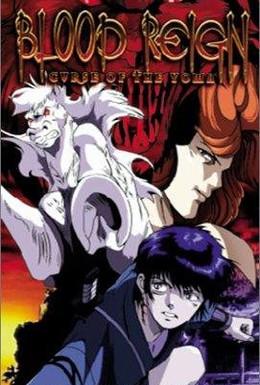 Постер фильма Йома: Посланцы царства тьмы (1998)