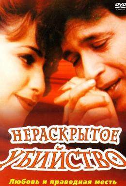 Постер фильма Нераскрытое убийство (2001)