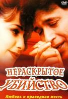 Нераскрытое убийство (2001)