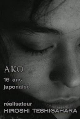 Постер фильма Белое утро (1965)