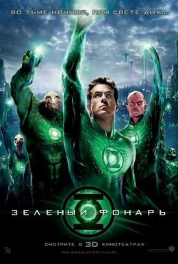Постер фильма Зелёный фонарь (2011)