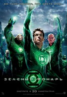 Зелёный фонарь (2011)