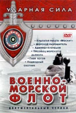 Постер фильма Морской волк (2005)