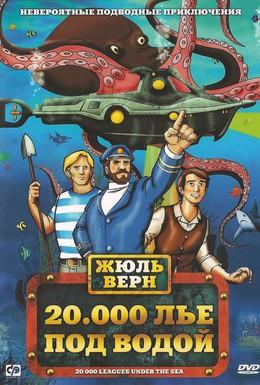 Постер фильма 20000 лье под водой (1973)
