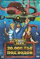 20000 лье под водой (1973)