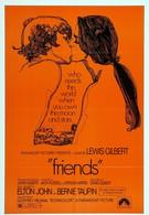 Друзья (1971)