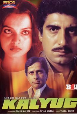 Постер фильма Наша эра (1981)