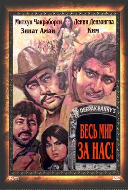 Постер фильма Весь мир – за нас (1983)