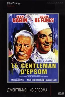 Постер фильма Джентльмен из Эпсома (1962)