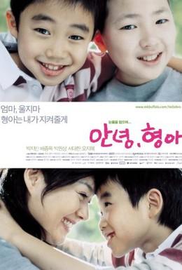 Постер фильма Привет, братик! (2004)