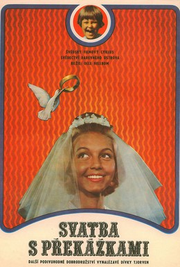 Постер фильма Червен и Крикуша (1965)