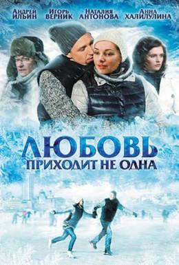 Постер фильма Любовь приходит не одна (2011)