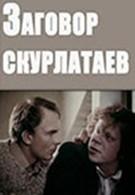 Заговор скурлатаев (1993)