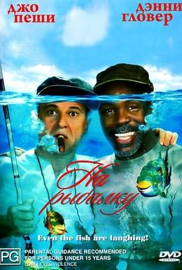 Постер фильма На рыбалку (1997)