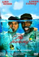 На рыбалку (1997)