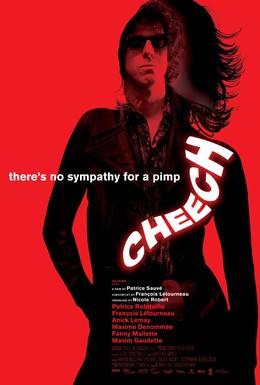 Постер фильма Круг подозреваемых (2006)