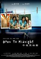 Открыто до полуночи (2007)