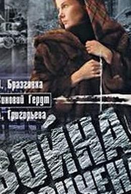 Постер фильма Война окончена. Забудьте (1997)