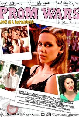 Постер фильма Битва за выпускной (2008)